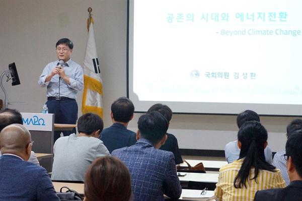 김성환 더불어민주당 의원이 6일 오후 7시, 서울 합정동 주민센터에서 '공존 시대와 에너지 전환'을 주제로 강의에 나섰다.