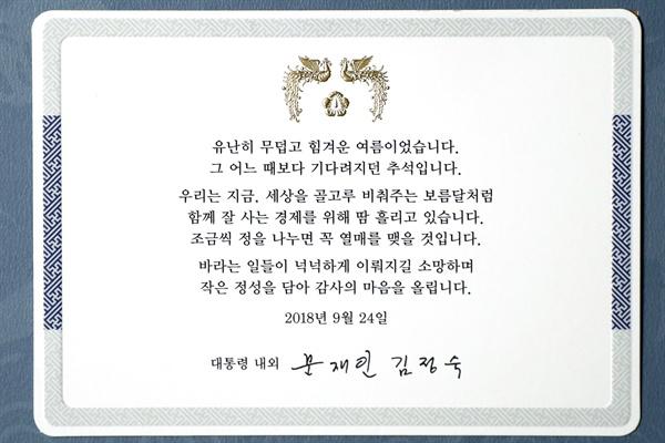 사진은 청와대 추석 선물에 동봉되는 메시지.