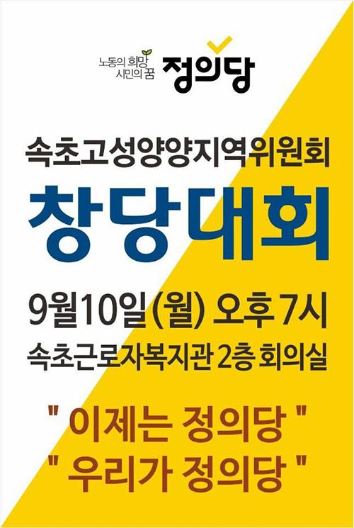 정의당 강원도당 속초고성양양 지역위원회 창당