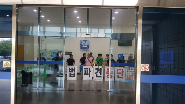 지난 7월 9일 한국지엠 비정규직 노조가 부평공장 본사 사장실 점거 농성을 진행했다.