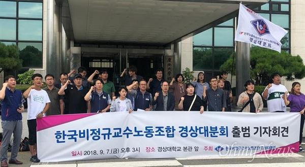 민주노총 한국비정규교수노동조합 경상대분회는 9월 7일 경상대에서 출범식을 가졌다.