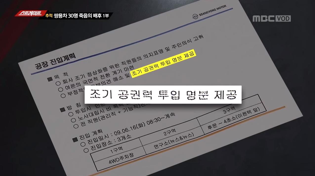 MBC가 공개한 쌍용차 사측의 '공권력 투입 명분 제공' 계획