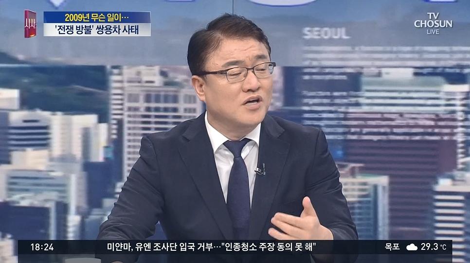 쌍용차 사태 두고 '공권력이 무너져 나라가 무너진다'고 외친 TV조선(8/29)