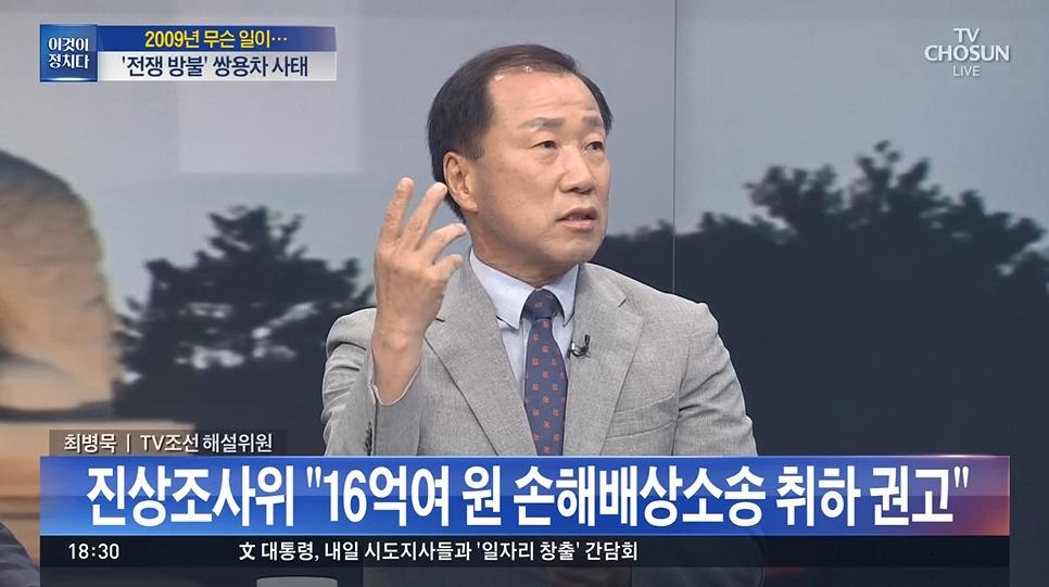 '노조가 새총 화염방사기 쐈으니 경찰은 잘못 없다'고 주장한 TV조선(8/29)