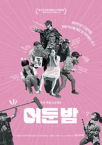 영화 <어둔 밤> 포스터