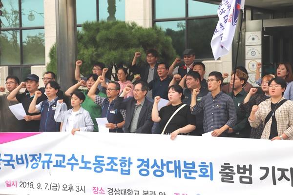 7일 한국비정규직교수노동조합 경상대분회가 출범식을 가졌다.