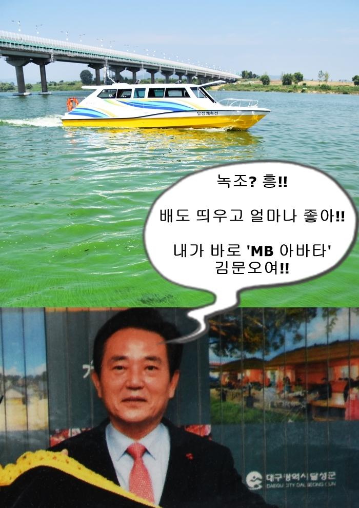 이날 참가자들은 녹조라떼가 된 낙동강에서 유람선 운항을 하고 있는 김문오 군수를 빗댄 피켓을 만들어 들었다.