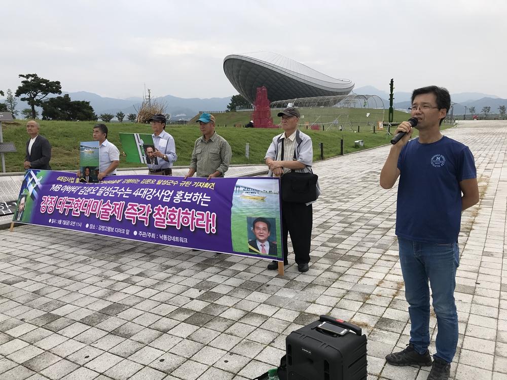 집회에 참석한 김기용 작가가 발언하고 있다.