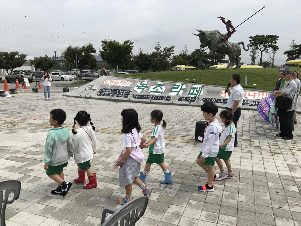 강정 대구현대미술제 반대 집회를 이곳에 놀러나온 유치원생들이 바라보며 지나가고 있다.