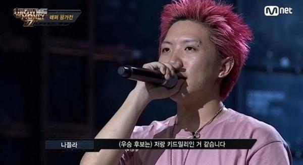 나플라 Mnet < 쇼미더머니777 > 참가자 래퍼 나플라