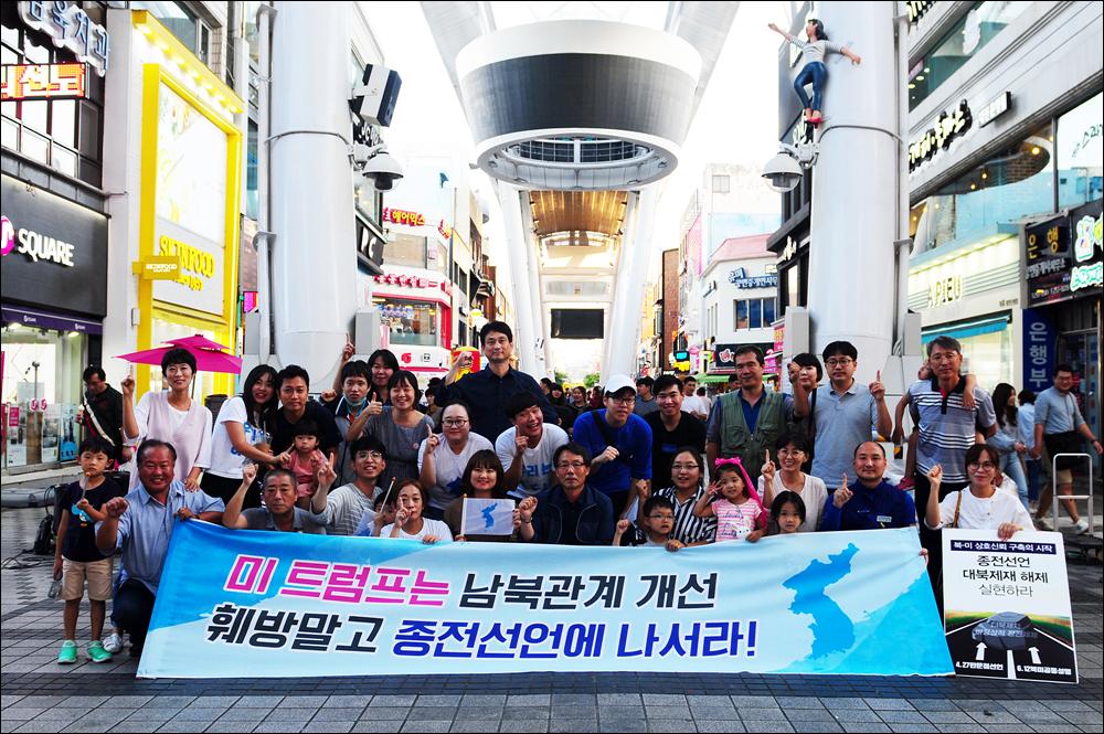 6.15대전본부는 9월 8일 오후 5시부터 으능정이 거리에서 '판문점 선언 이행·종전선언·평화협정체결 촉구 Peace Ground' 행사를 진행했다.