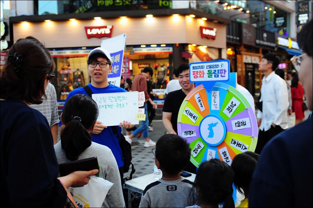 돌림판을 돌려 해당 주제의 선택하고, 문제를 맞추면 시민들에게 버튼과 스티커를 선물로 주는 '통일 퀴즈, 평화 돌림판' 코너를 마련해 시민들의 참여를 이끌었다.