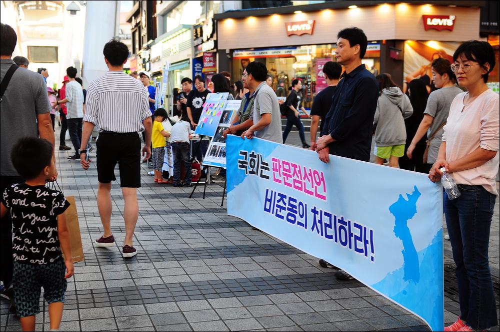 캠페인 참가자들은 9월 정기국회에서 판문점선언 비준동의를 처리해야 한다는 목소리도 높였다.