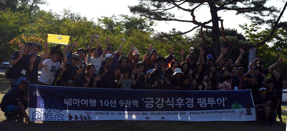 테마여행 10선 '금강식후경 팸투어'에 참가한 파워 블로그 기자단.