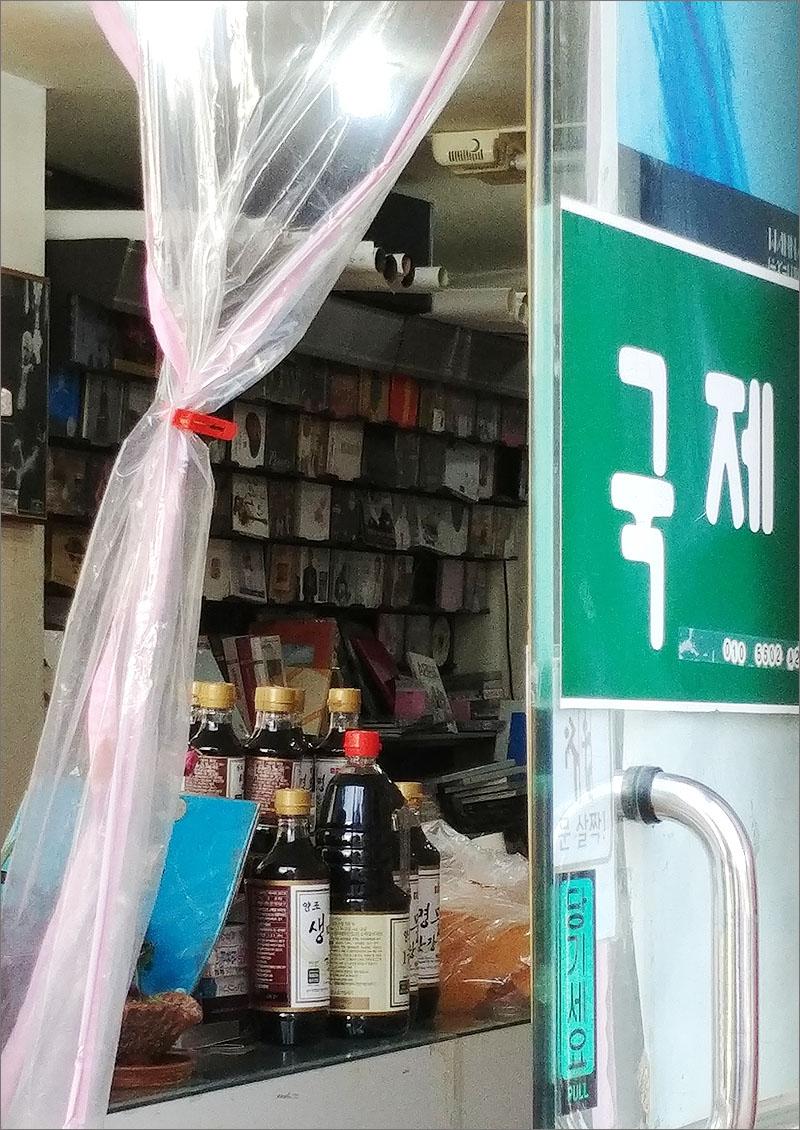 레코드점 입구 진열대의 간장통. 분명 레코드 가게가 맞았다.