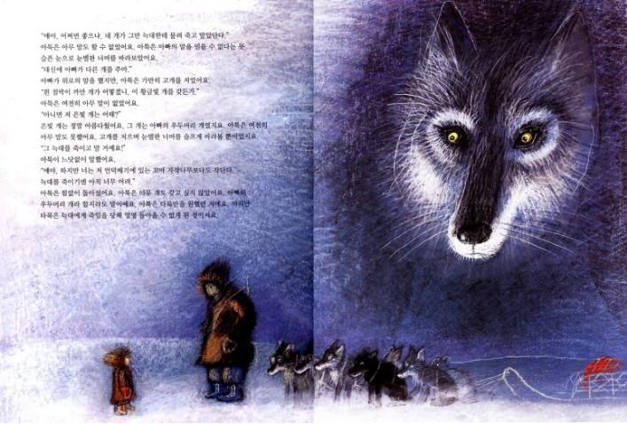 상상 속 푸른 늑대는 현실과 많이 다를 수 있다.