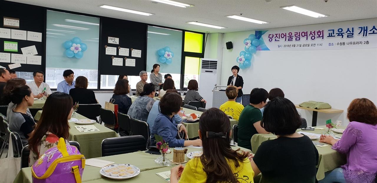 어울림여성회의 교육실 개소식 및 후원의 밤 행사 장면 이 행사에는 여러 단체들이 참여해 어울림여성회의 새로운 도약을 축하했다.