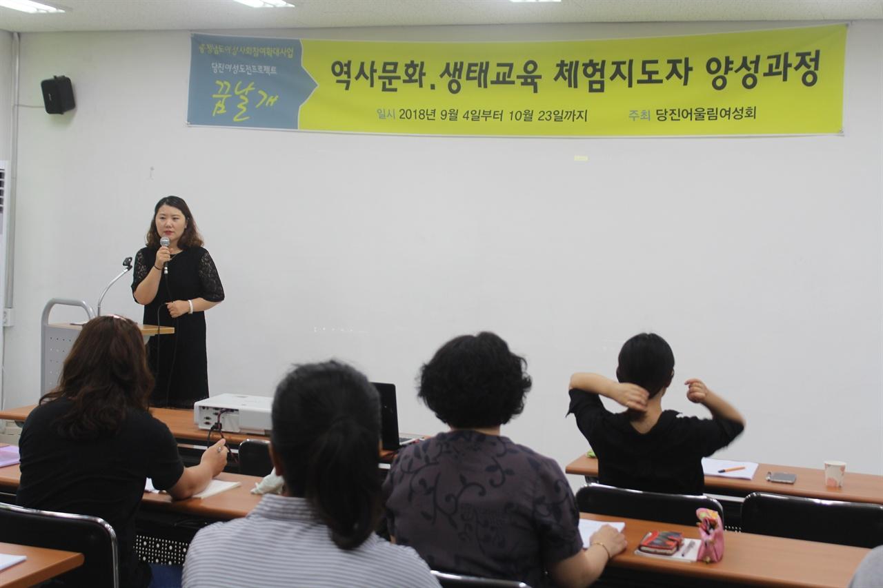 어울림여성회의 새로운 교육실에서 열린 첫번째 강좌 경력 단절 여성들을 위한 '역사문화 생태교육 체험지도자 양성과정'이 지난 4일부터 시작됐다.