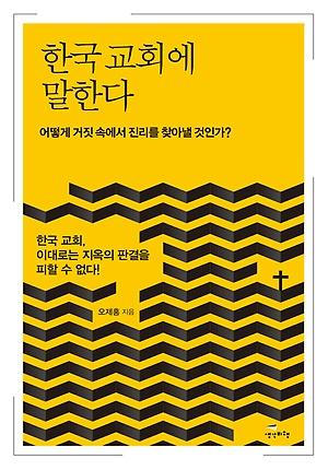 '한국 교회에 말한다' 어떻게 거짓 속에서 진리를 찾아낼 것인가?