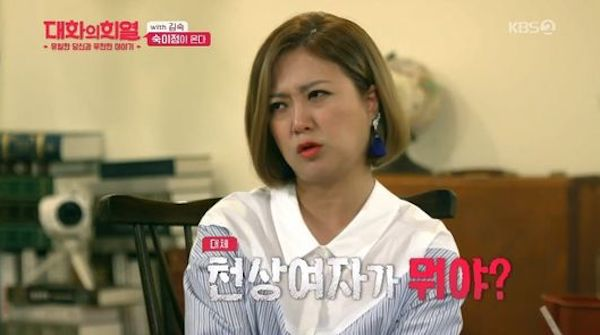 지난 8일 첫 방영한 KBS <대화의 희열> 첫 게스트로 출연한 방송인 김숙