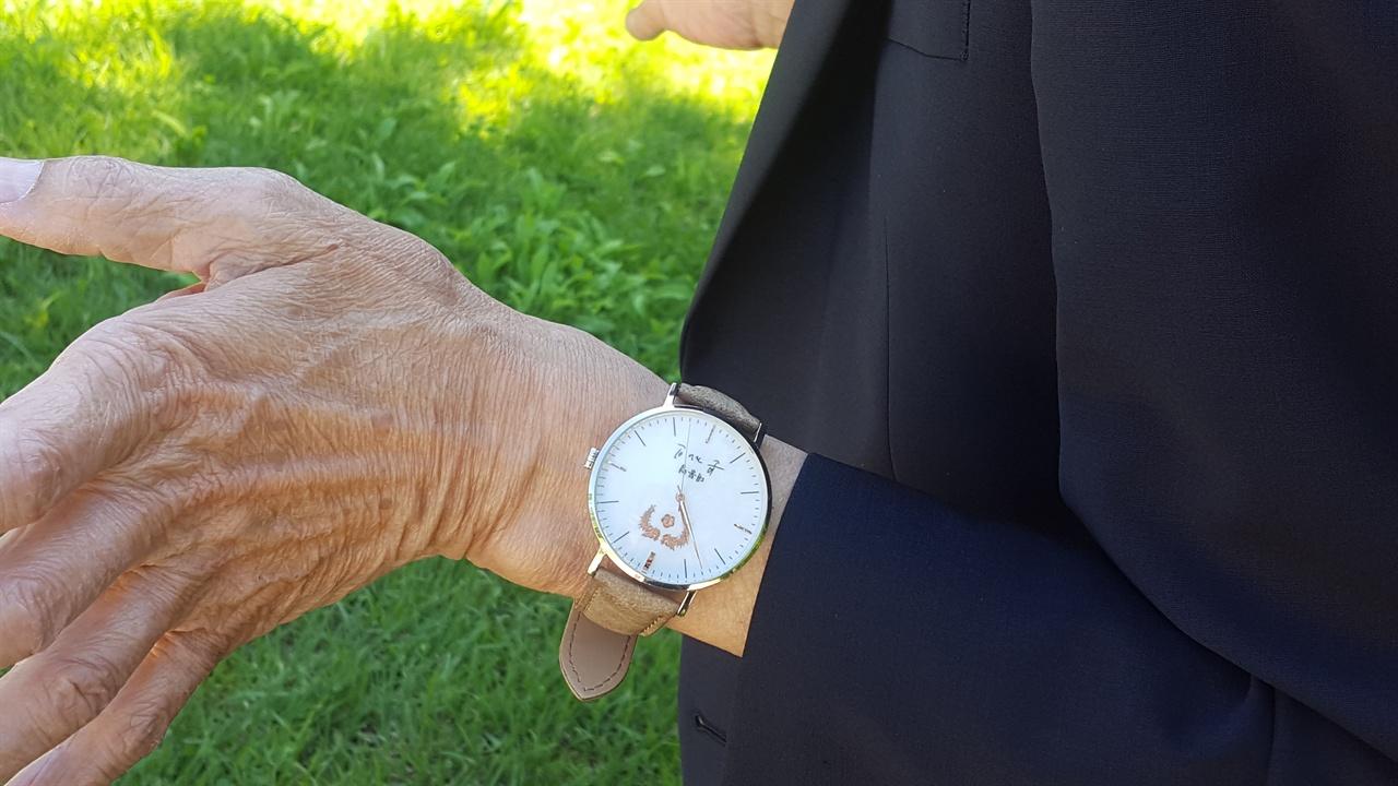 차영조씨가 손목에 차고 있던 '이니시계'. 시계에 문재인 대통령의 이름이 선명하다.