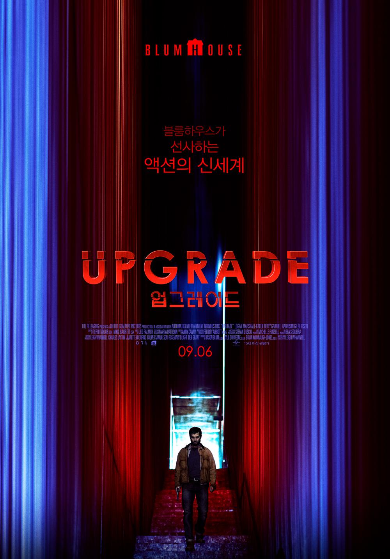 영화 업그레이드 포스터