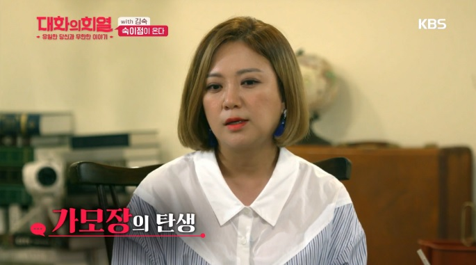 <대화의 희열> 첫 회 게스트로 출연한 김숙