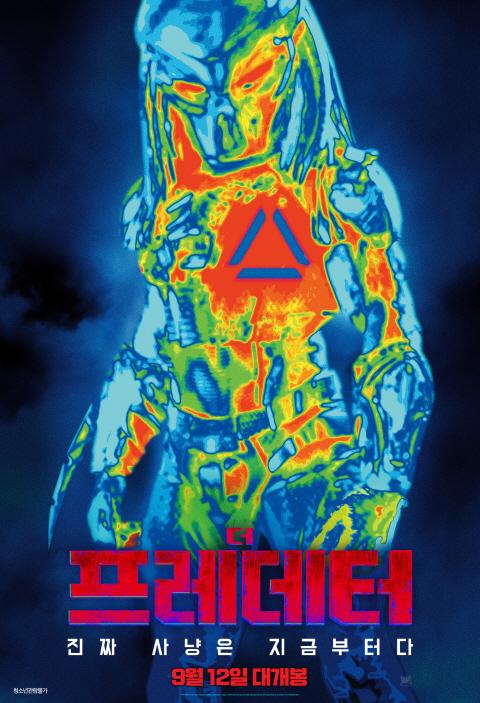 영화 < 더 프레데터 > 포스터