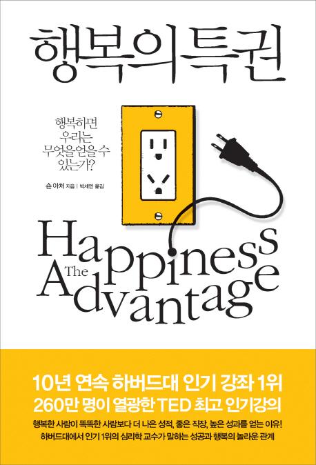 <행복의 특권> 표지