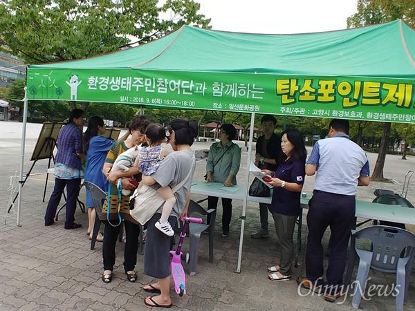 고양시는 온실가스 저감 및 에너지 절약운동의 일환으로 지난 6일 일산문화공원에서 환경생태주민참여단과 탄소포인트제 가입 캠페인을 벌였다.