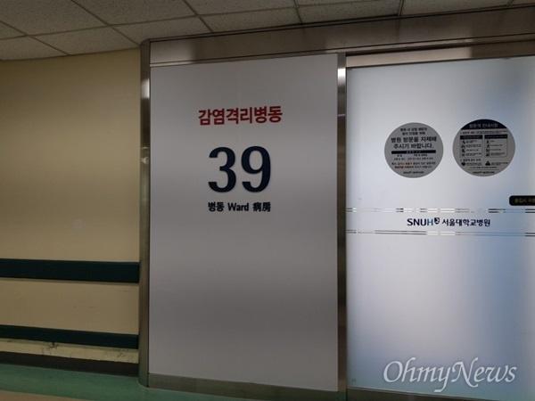 메르스 확진환자가 격리돼있는 서울대병원 메르스 확진환자가 격리돼있는 서울대병원