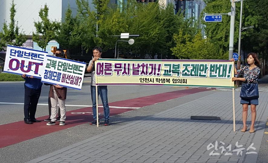 '여론무시 날치기 교복조례안 반대' 집회모습 ⓒ 인천뉴스