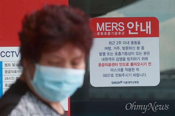 메르스 안내문 붙인 서울대병원 중동호흡기증후군(메르스) 확진자 발생에 따라 감염병 위기 경보 수준이 '관심'에서 '주의' 단계로 격상된 10일 오전 서울 종로구 서울대병원 응급의료센터 입구에 메르스 안내문이 붙어있다.