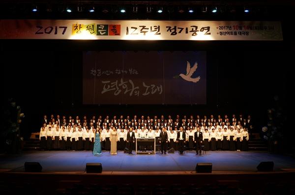 2017년 창원 성산아트홀에서 열린 큰들 정기공연 <베토벤 교향곡 9번> 한일 합창공연.