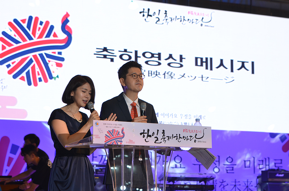 축하 영상 메시지 상영,  한일 축제 한마당