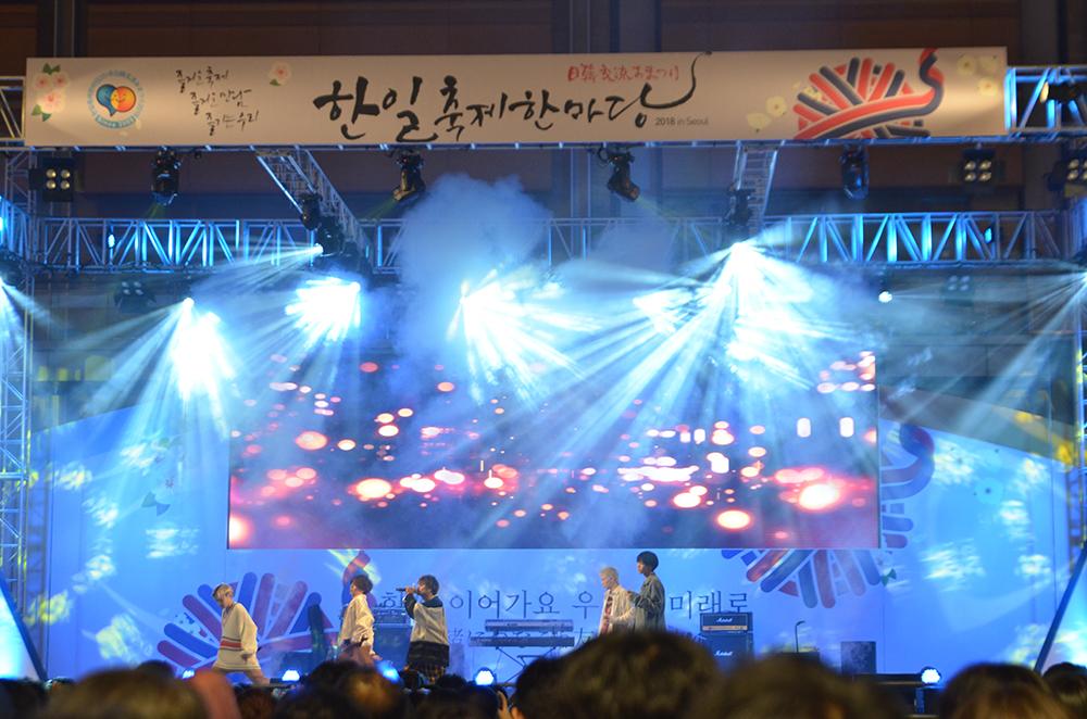 일본 J-POP FlowBack 공연, 한일 축제 한마당
