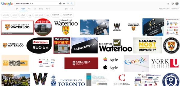구글 이미지 검색에서 '캐나다 워털루 대학 로고'라고 검색한 결과. 일베가 제작한 이미지가 가장 먼저 뜬다. 이미지 크기도 1000px*400px로 고화질이다.
