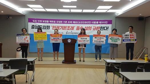 충남지역 인권교육활동가 모임 부뜰 회원들이 10일 충남도청에서 기자회견을 열고 있다.