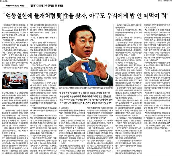 9월 10일 '조선일보'에 실린 김성태 자유한국당 원내대표 인터뷰 기사. 제목은 '엄동설한에 들개처럼 야성을 찾아, 아무도 우리에게 밥 안 떠먹여 줘'.