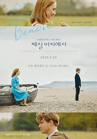 <체실 비치에서> 영화 포스터