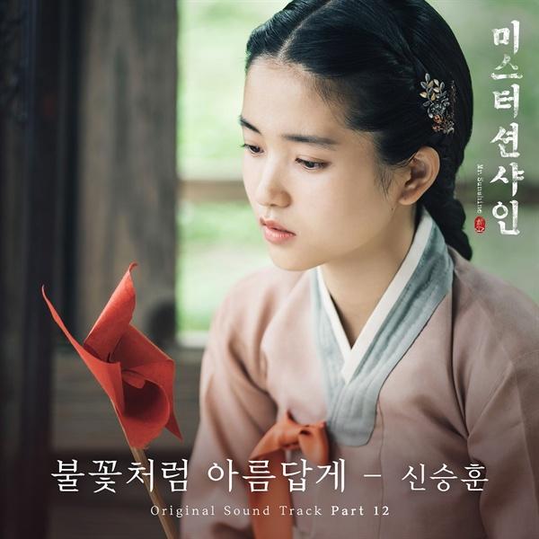 미스터션샤인 tvN 토일드라마 <미스터 션샤인>의 열두 번째 OST인 신승훈의 '불꽃처럼 아릅답게'가 공개됐다.