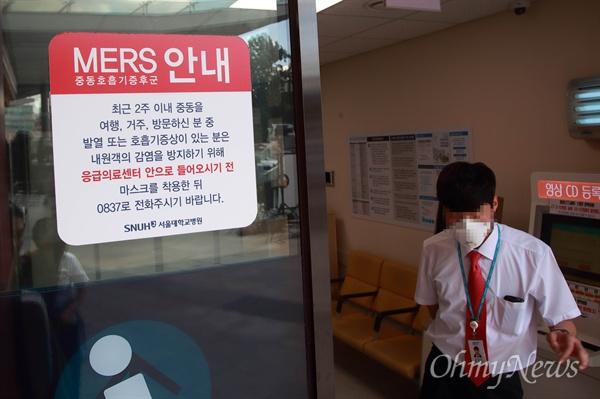 메르스 환자 발생에 주의하는 시민들 메르스 환자 발생에 주의하는 시민들 중동호흡기증후군(메르스) 확진자 발생에 따라 감염병 위기 경보 수준이 '관심'에서 '주의' 단계로 격상된 10일 오전 서울 종로구 서울대병원에 시민들이 마스크를 착용한 채 내원하고 있다.