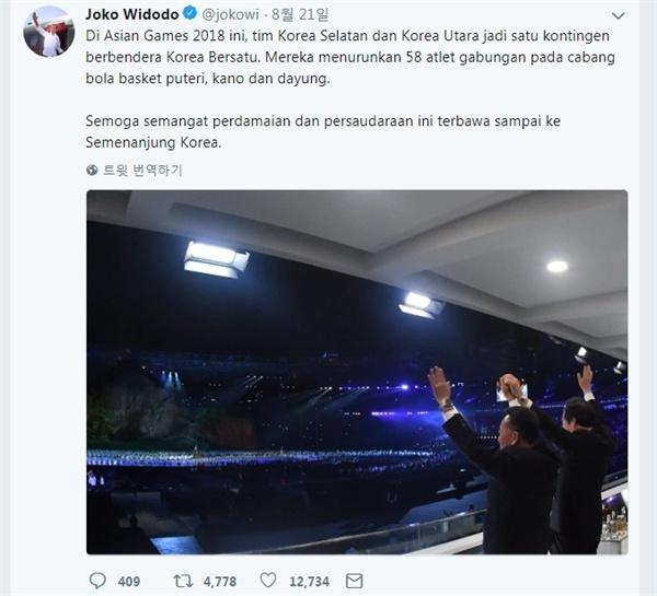 문재인 대통령이 10일 조코 위도도(Joko Widodo, 아래 '조코위') 인도네시아 대통령과 직접 만나, 조코위 대통령이 남북 간 협력하는 사진을 트위터에 게재하고 통일을 기원하는 등(사진) 한반도 평화를 위해 노력해준 데 대해 감사를 표했다. 조코위 대통령의 해당 트위터 화면을 갈무리한 것.