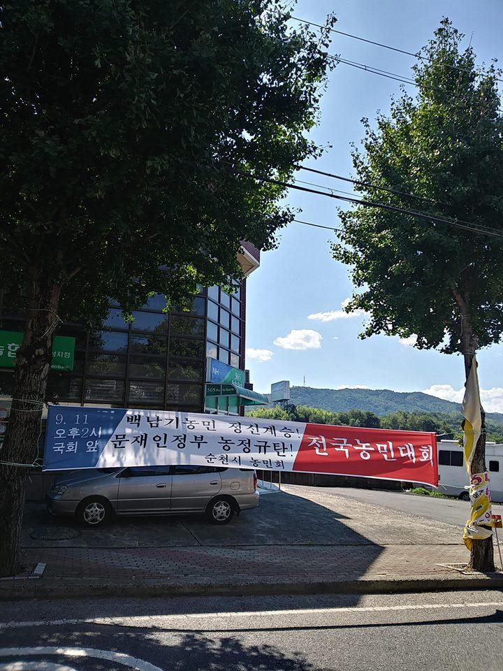 순천시 농민회  9월 11일 전국농민대회를 알리는 순천시 농민회