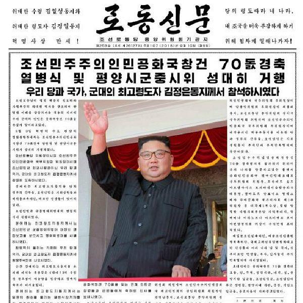 <로동신문>  <로동신문>이 10일 총 14면을 발행하며 열병식 현장의 분위기를 전달했다