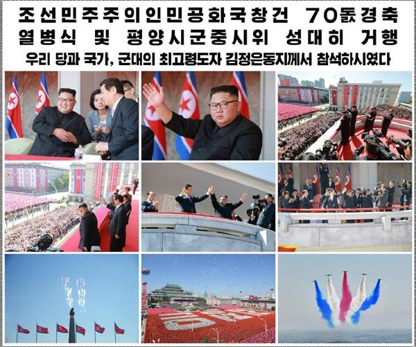 로동신문 로동신문이 10일 열병식을 보도했다.