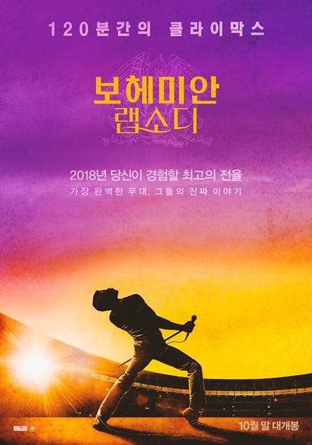 10월말 개봉 예정인 영화 '보헤미안 랩소디' 포스터