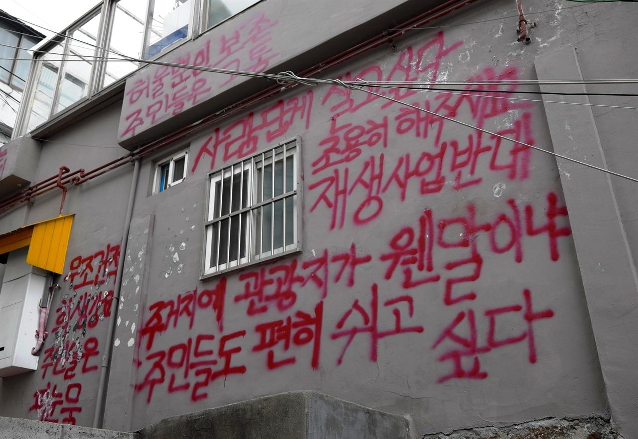 벽화마을 주거지가 관광지가 되는게 불편했는지 붉은 글씨가 적혀 있다