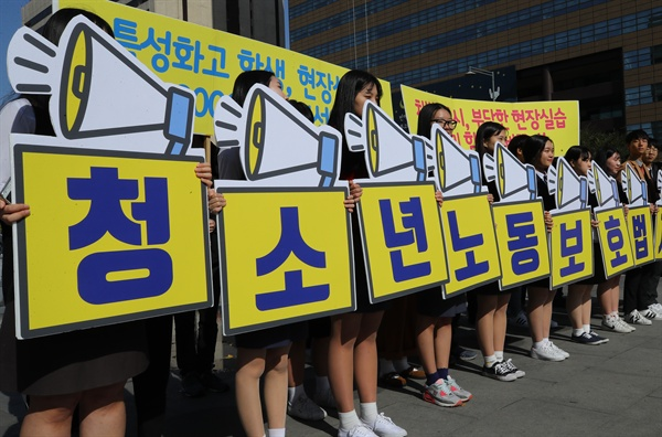 2017년 10월 29일 특성화고권리연합회에 참여한 특성화고 학생과 현장실습생들이 서울 광화문광장에서 권리선언 발표 기자회견을 통해 '차별과 무시당하지 않을 권리', '안전하게 노동할 권리', '폭력으로부터 자유로울 권리', '진로와 직업을 선택할 권리' 등을 요구하고 있다.
