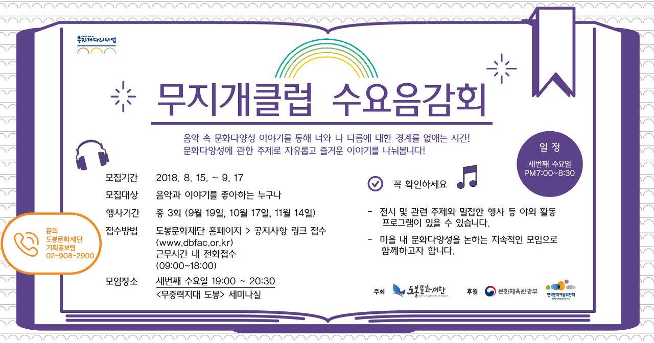 도봉문화재단 <무지개클럽 수요음감회>